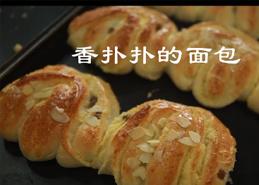 香扑扑的面包
