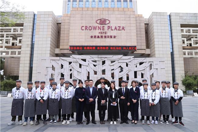 我校西餐专业学生赴合肥皇冠假日酒店参观体验!