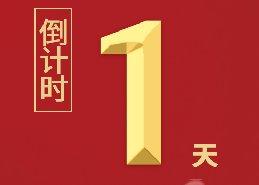 倒计时1天!2020CHA中国烹饪锦标