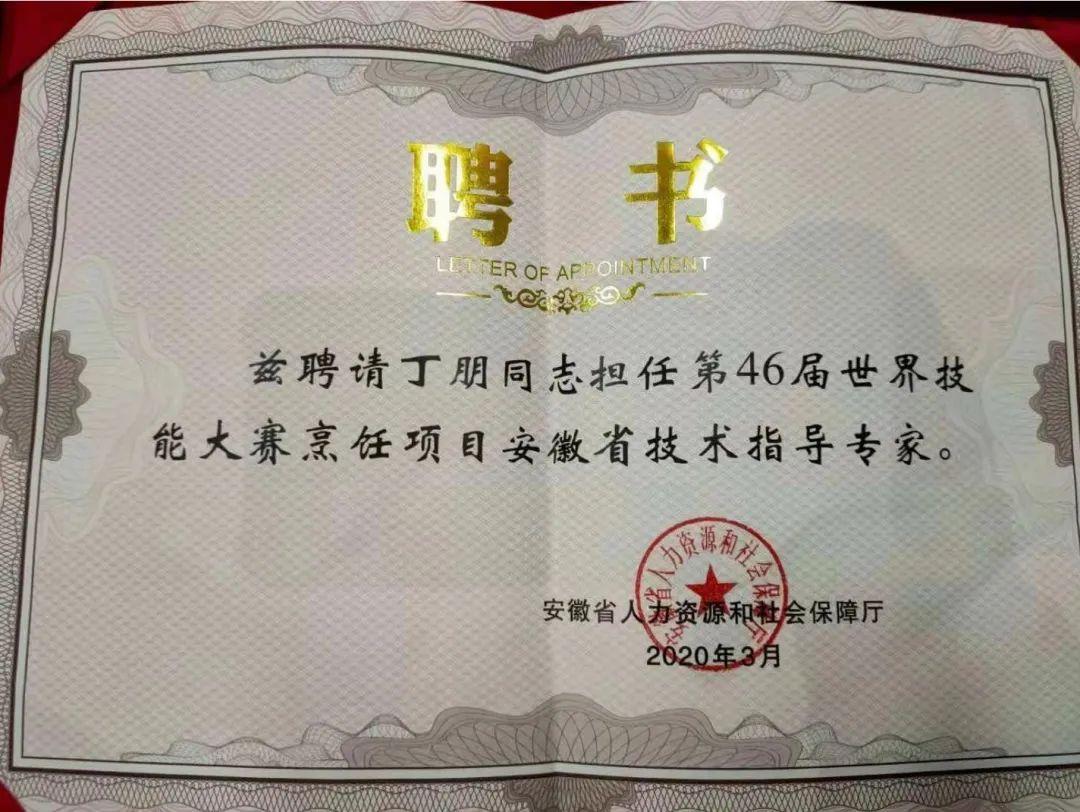 """再获荣誉!我校西餐教师斩获""""明日之星""""厨师大赛全国总决赛冠军"""